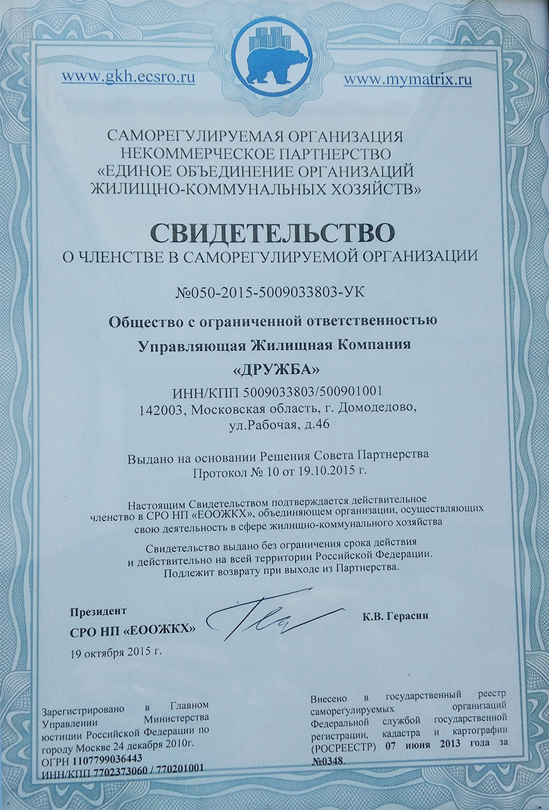 Св-во УЖК