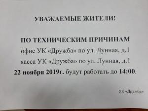 20191118_154933